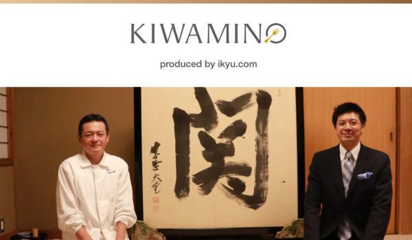 Kiwamino