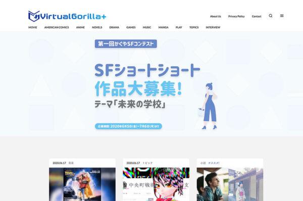 virtualgorillaplus