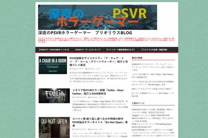 PSVR Horror Gamer